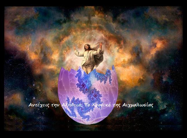 augo-Ihsous, Αγγελική Αναγνώστου, Αντέχεις την Αλήθεια, το χρονικό της αιχμαλωσίας, το τελευταίο κάλεσμα, υπερσύμπαντα, υπερσύμπαν,