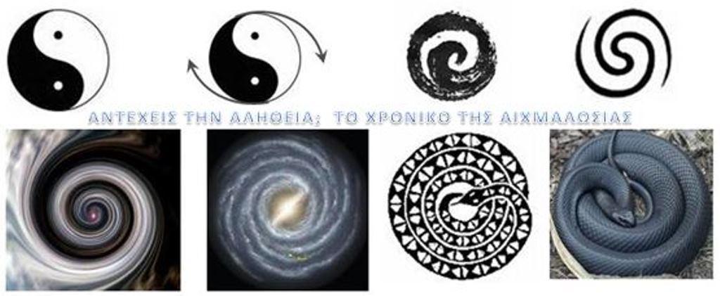 yin_yang2, Αγγελική Αναγνώστου, Αντέχεις την Αλήθεια, το χρονικό της αιχμαλωσίας, το τελευταίο κάλεσμα, υπερσύμπαντα, υπερσύμπαν,