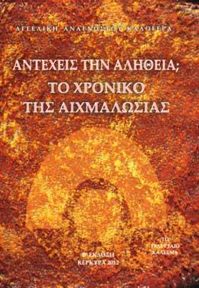antexeis-tin-alitheia