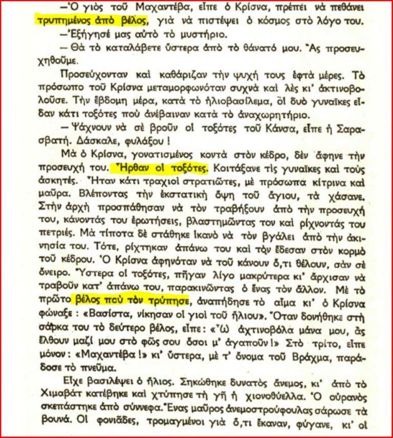 Krishna p.101 JPG, Αγγελική Αναγνώστου, Αντέχεις την Αλήθεια, το χρονικό της αιχμαλωσίας, το τελευταίο κάλεσμα, υπερσύμπαντα, υπερσύμπαν,