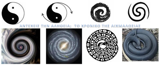 yin yang2, Αγγελική Αναγνώστου, Αντέχεις την Αλήθεια, το χρονικό της αιχμαλωσίας, το τελευταίο κάλεσμα, υπερσύμπαντα, υπερσύμπαν,