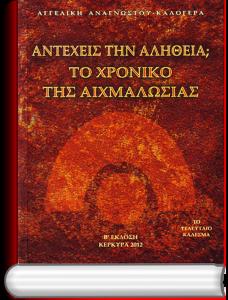 Αντέχεις την Αλήθεια; το χρονικό της αιχμαλωσίας, Αγγελική Αναγνώστου, Αναγνώστου Καλογερά, 2Ελληνικό Βιβλίο 3D